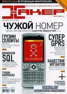 Хакер №9 (сентябрь 2009)