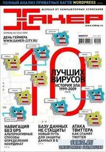 Хакер №4 (124) апрель 2009