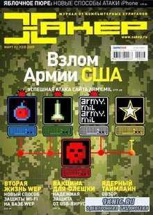 Хакер №3 (март 2009)