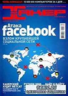 Хакер №2 (февраль 2009)