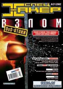 """Библиотека из 46 журналов """"ХАКЕР"""" и 22 журналов """"СПЕЦХАКЕР"""" в удобном цветном HTML формате"""
