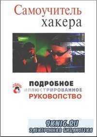 САМОУЧИТЕЛЬ ХАКЕРА 2008