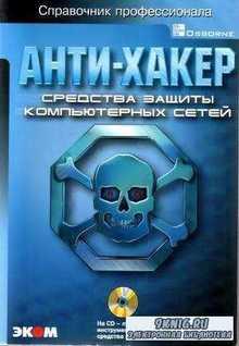 Анти-хакер. Средства защиты компьютерных сетей