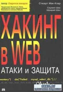 Хакинг в Web: атаки и защита