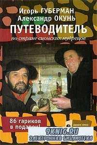 Игорь Губерман, Александр Окунь. Путеводитель по стране сионских мудрецов