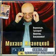 Классика юмора - Михаил Жванецкий - Нормально, Григорий! Отлично, Константин!