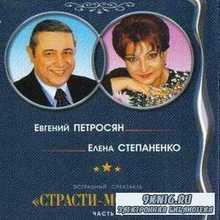 Е. Петросян и Е. Степаненко: Страсти-мордасти. Часть 1 (аудиокнига)
