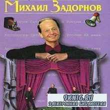 Михаил Задорнов - Тет-а-тет (аудиокнига)