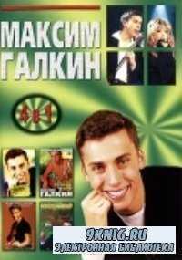 Максим Галкин. Пародии (аудиокнига)