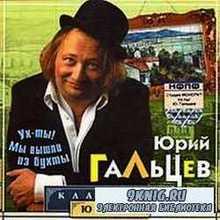 Юрий Гальцев – Классика юмора. УХ-ТЫ! Мы вышли из бухты