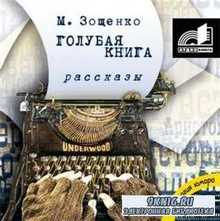 "Зощенко М.М. ""Голубая книга"" (Аудиокнига)"