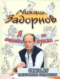 Михаил Задорнов.Я никогда не думал… Избранное