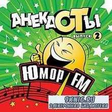 Анекдоты от Юмор ФМ выпуск 2
