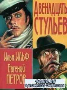 Илья Ильф, Евгений Петров - 12 стульев (аудиокнига)