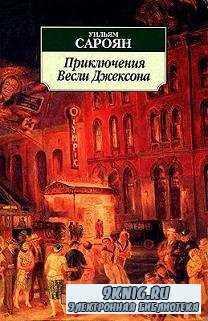 Приключения Весли Джексона, Уильям Сароян