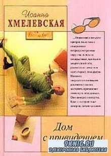 Иоанна Хмелевская. Детский детектив