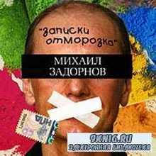 Михаил Задорнов - Записки отморозка