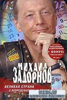 Михаил Задорнов - Великая страна с непредсказуемым прошлым