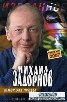 Михаил Задорнов - Юмор 585 пробы