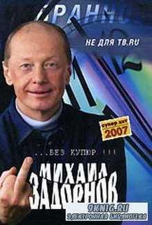 Михаил Задорнов - Не для ТВ