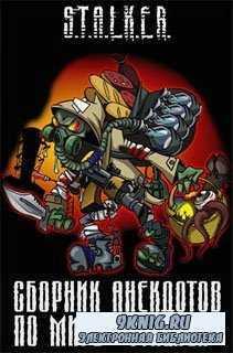 Сборник Анекдотов по миру S.T.A.L.K.E.R.