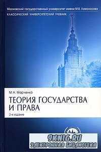 Теория государства и права 2