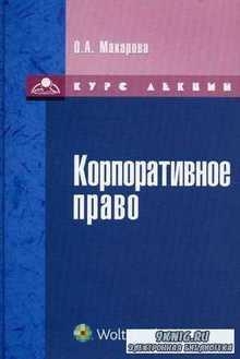 О.А. Макарова  - Корпоративное право. Курс лекций (аудиокнига)