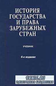 История государства и права зарубежных стран. Учебник для вузов