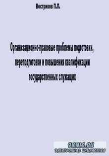 Организационно-правовые проблемы подготовки, переподготовки и повышения ква ...