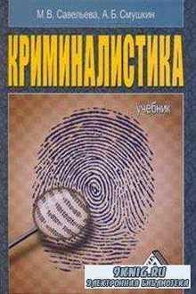 Криминалистика. Учебник