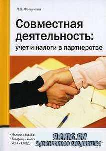 Совместная деятельность: учет и налоги в партнерстве