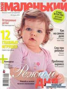 Мой маленький №4 (апрель 2010) PDF