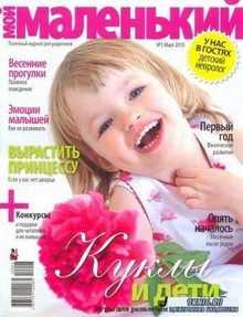 Мой маленький №3 (март 2010) PDF