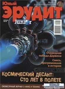 Юный эрудит №1 (январь 2010) PDF
