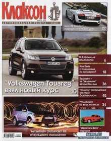 Клаксон №7 (апрель 2010) PDF