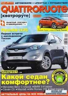 Quattroruote №4 (апрель 2010) PDF