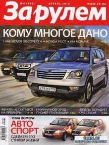 За рулем №4 (апрель 2010 / Россия) PDF