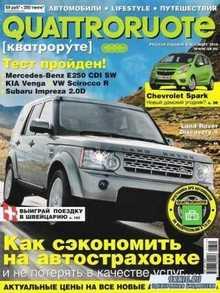 Quattroruote №3 (март 2010) PDF