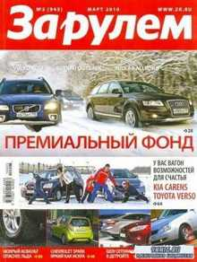 За рулем №3 (март 2010 / Россия) PDF