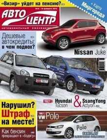 Автоцентр №8 (15 февраля 2010) PDF