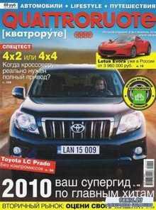 Quattroruote №2 (февраль 2010) PDF