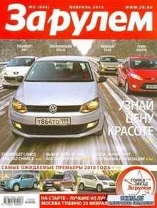 За рулем №2 (февраль 2010) PDF