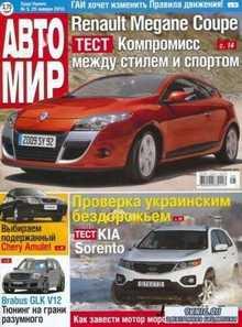 Автомир №5 (25 января 2010) PDF