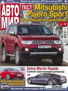Автомир №4 (18 января 2010) PDF