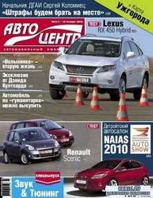 Автоцентр №3-4 (18 января 2010) PDF