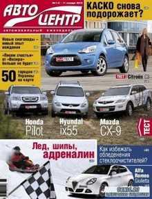Автоцентр №1-2 (11 января 2010) PDF