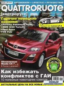 Quattroruote №1 (январь 2010) PDF
