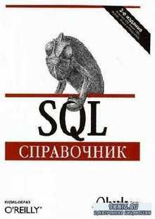 SQL. Справочник. 2-е изд.
