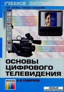 Основы цифрового телевидения