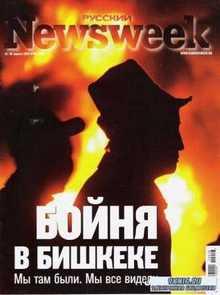 Newsweek №16 (12-18 апреля 2010) PDF